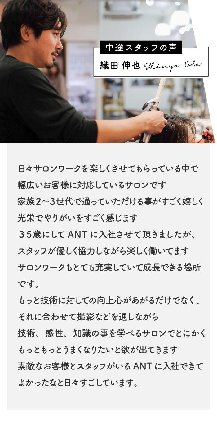 中途スタッフ織田さん